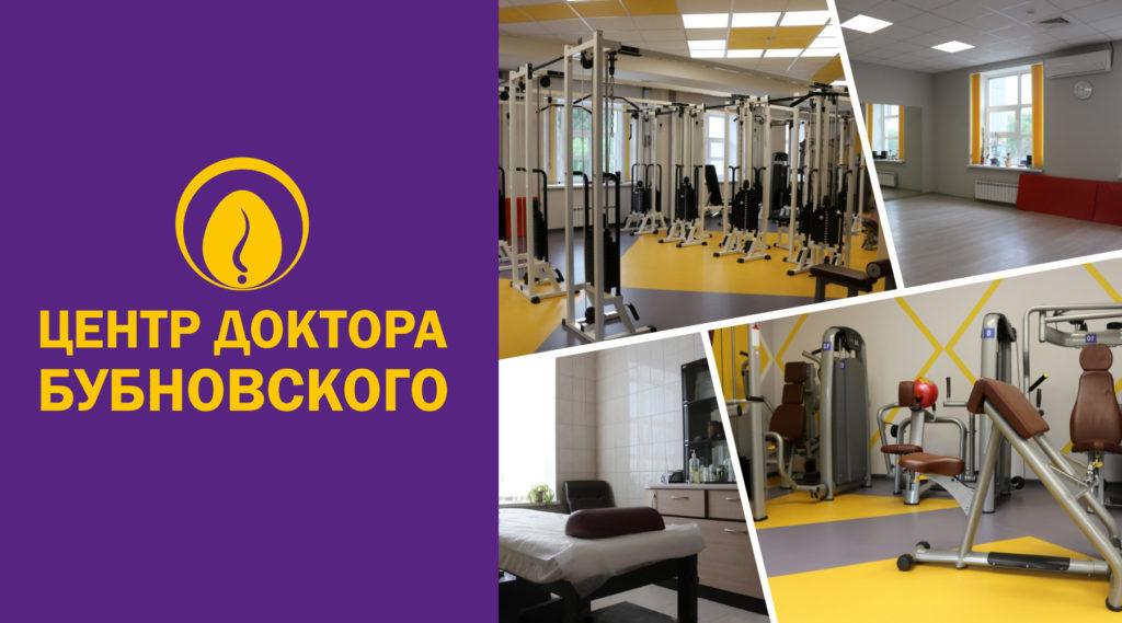 Центр кинезитерапии Доктора Бубновского на Левом берегу