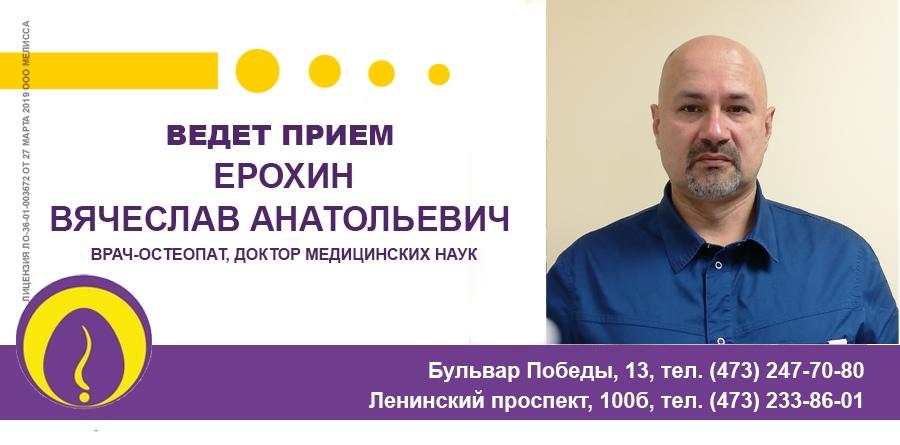 Ведет прием Вячеслав Анатольевич Ерохин, врач-остеопат, доктор медицинских наук