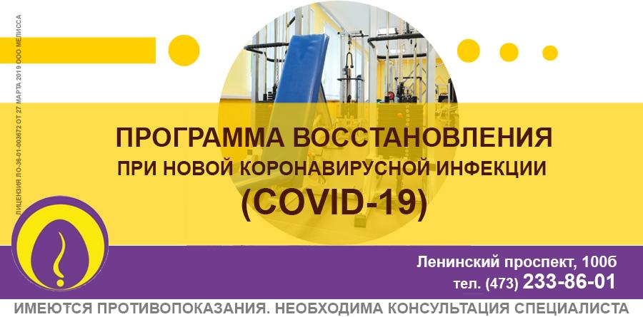 ПРОГРАММА ВОССТАНОВЛЕНИЯ ПРИ НОВОЙ КОРОНАВИРУСНОЙ ИНФЕКЦИИ (COVID-19)